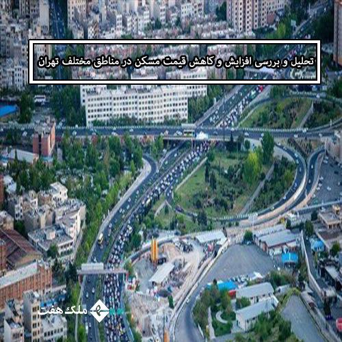 تحلیل و بررسی افزایش و کاهش قیمت مسکن در مناطق مختلف تهران
