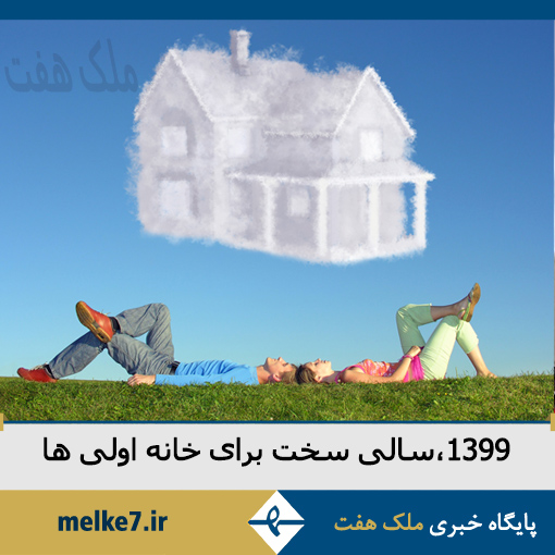 1399سالی سخت برای خانه اولی ها