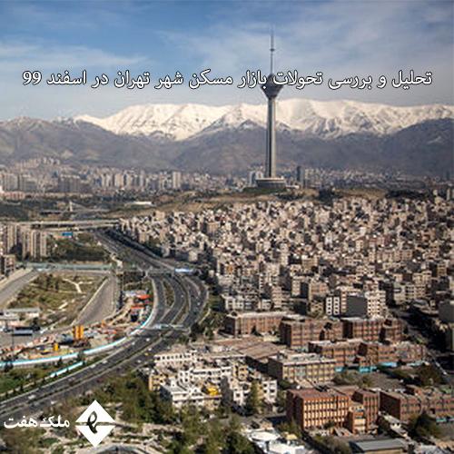 گزارش تحولات بازار مسکن شهر تهران در اسفند ماه 1399