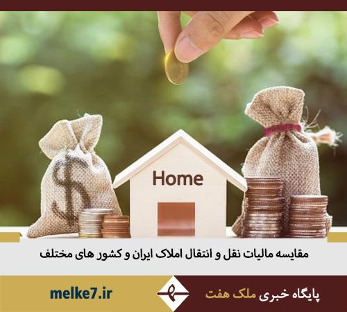معافیت مسکن اصلی در مالیات بر عایدی املاک