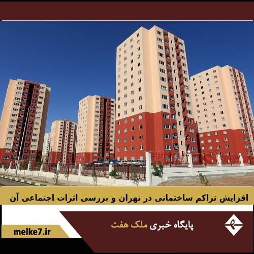 افزایش تراکم ساختمانی در تهران و بررسی اثرات اجتماعی آن