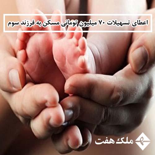 لایحه بودجه 1400 | اعطای تسهیلات 70 میلیون تومانی مسکن به فرزند سوم