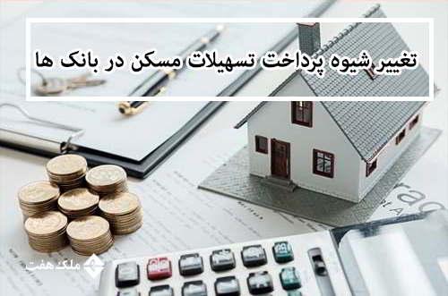 تغییر شیوه پرداخت تسهیلات مسکن در بانک ها