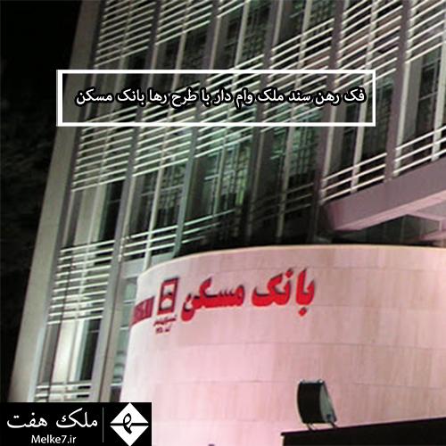 فک رهن سند ملک وام دار با طرح رها بانک مسکن
