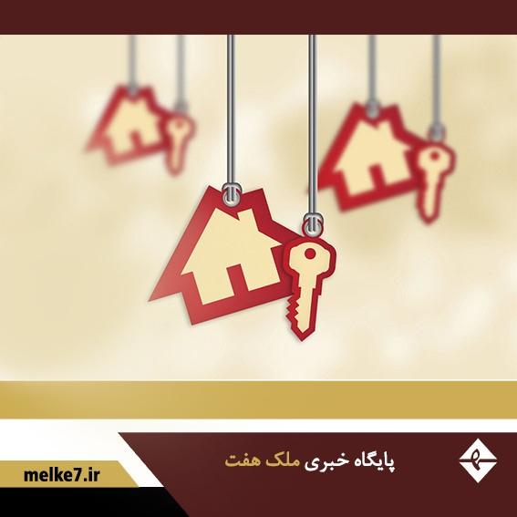 تغییرات شرایط وام مسکن برای جوانان در بانک مسکن - افزایش قیمت و جزییات دریافت وام مسکن - ملک هفت
